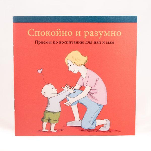 Tasa ja targu vene keeles